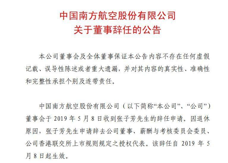 张子芳辞任南航执行董事  马须伦、韩文胜接任