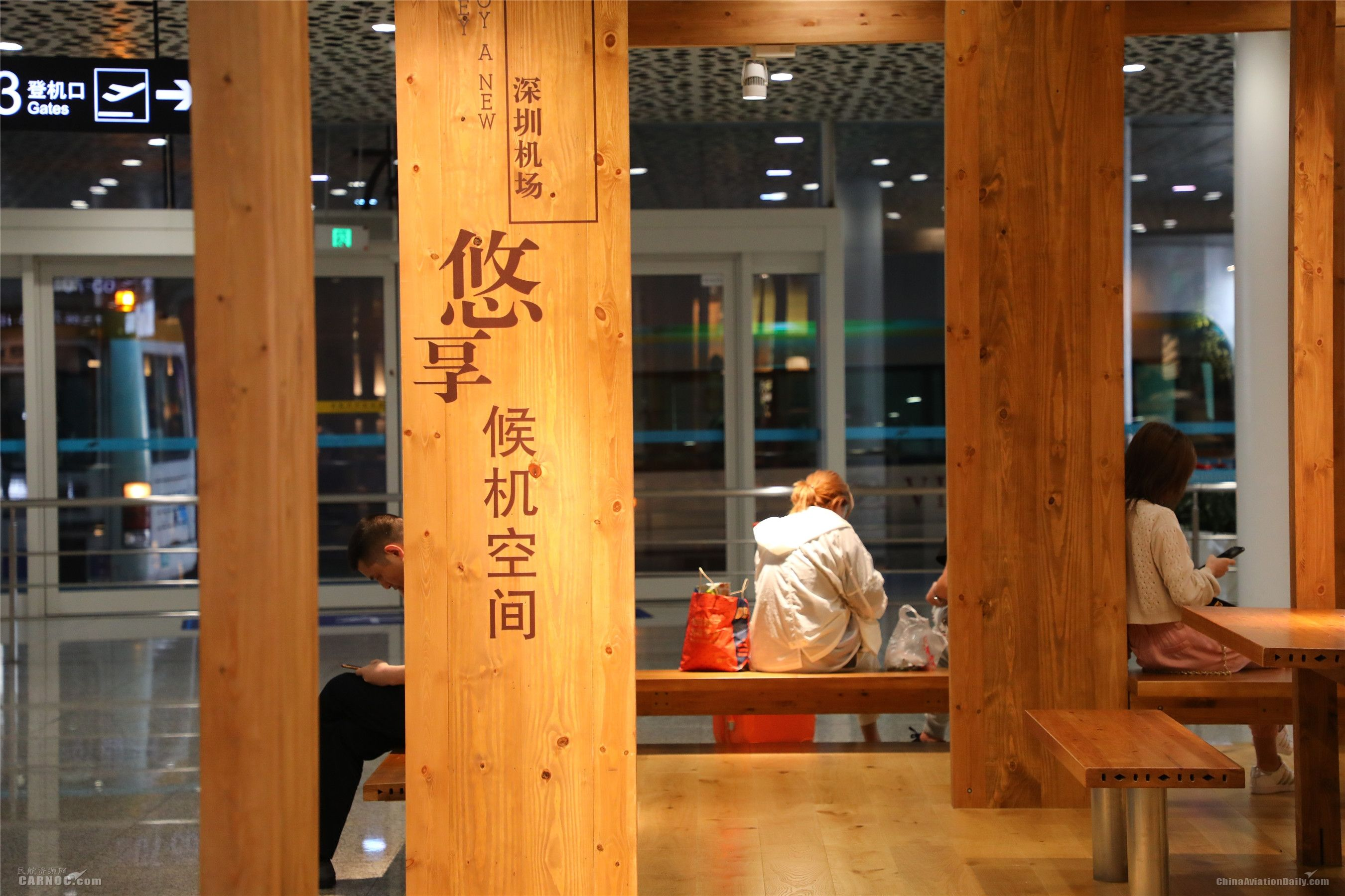 深圳机场打造国内首创的新业态候机休息区