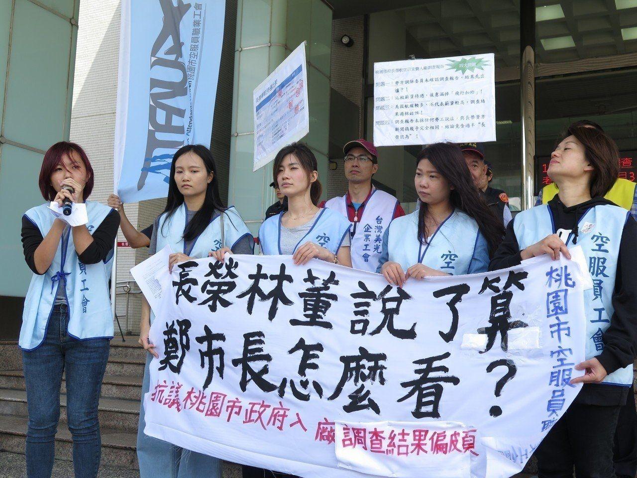 长荣航空劳资争议空姐罢工 台媒:当局束手无策