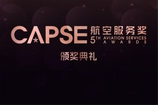 CAPSE揭晓2018年度最佳航司&机场