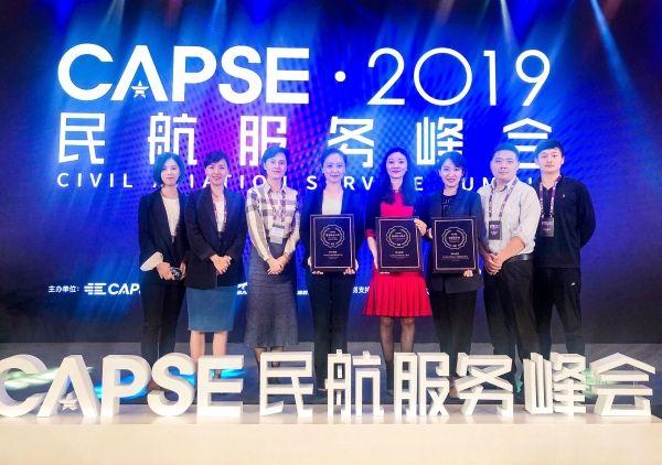 川航荣获CAPSE四项大奖 连续五年获评最佳航司