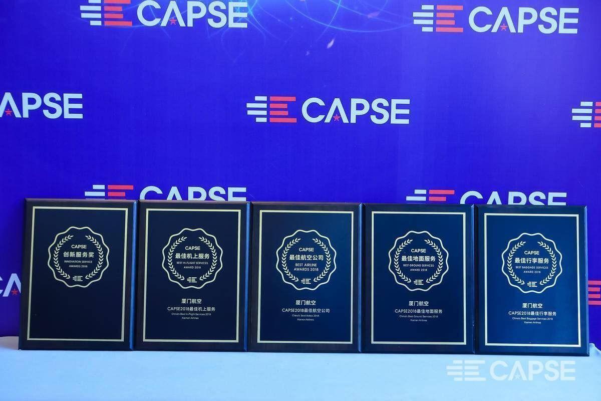 厦航斩获CAPSE七项大奖 连续六年获评最佳航司
