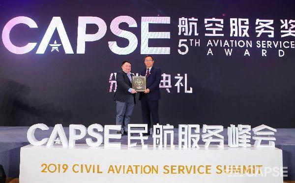 """山航连续五年荣获""""CAPSE最佳航空公司奖"""""""