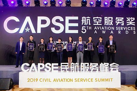 奥凯航空获CAPSE2018机上餐饮卓越进步奖