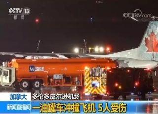 加拿大一机场发生油罐车冲撞飞机事件 飞行员受伤
