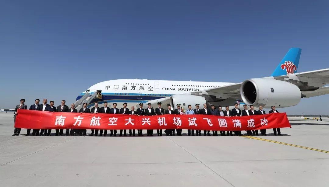 南航A380率先完成大兴国际机场试飞       来源:微眼南航