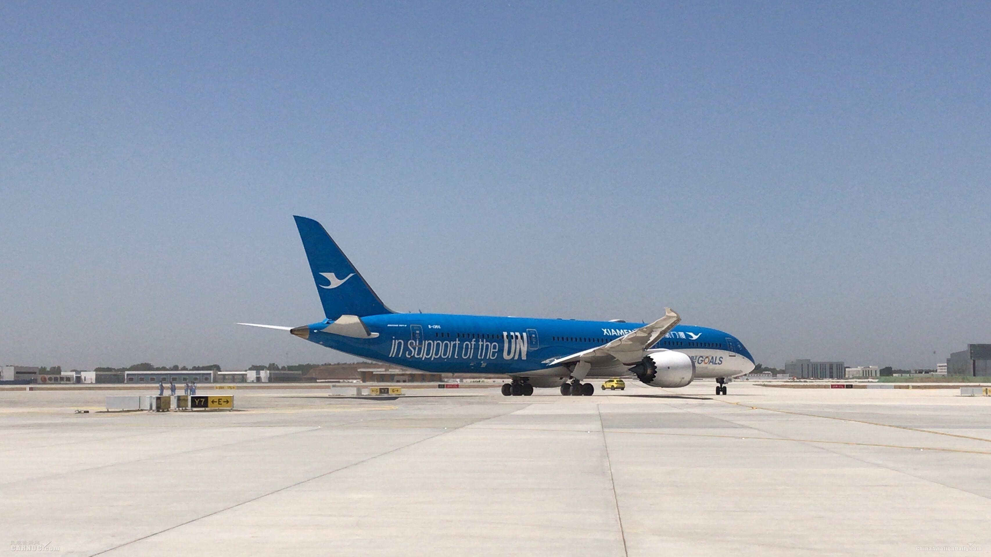 """厦航787-9""""联合梦想号""""顺利试飞大兴国际机场"""