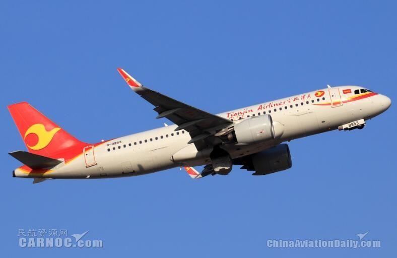 聚焦天津市场深耕国际航线 天津航空成立十周年