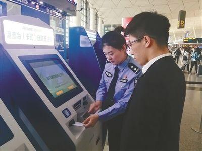 沈阳桃仙机场:东北首家机场开通港澳台自助签注