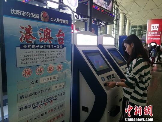 """旅客正在""""自助签注机""""上办理签注业务。 中新网记者王景巍摄"""