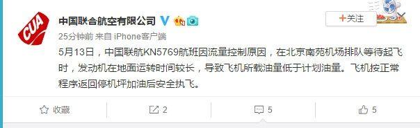 中联航微博声明截图