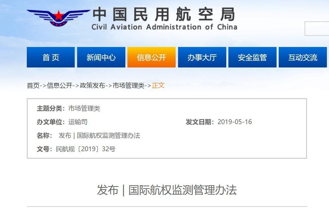 民航局发布《国际航权监测管理办法》
