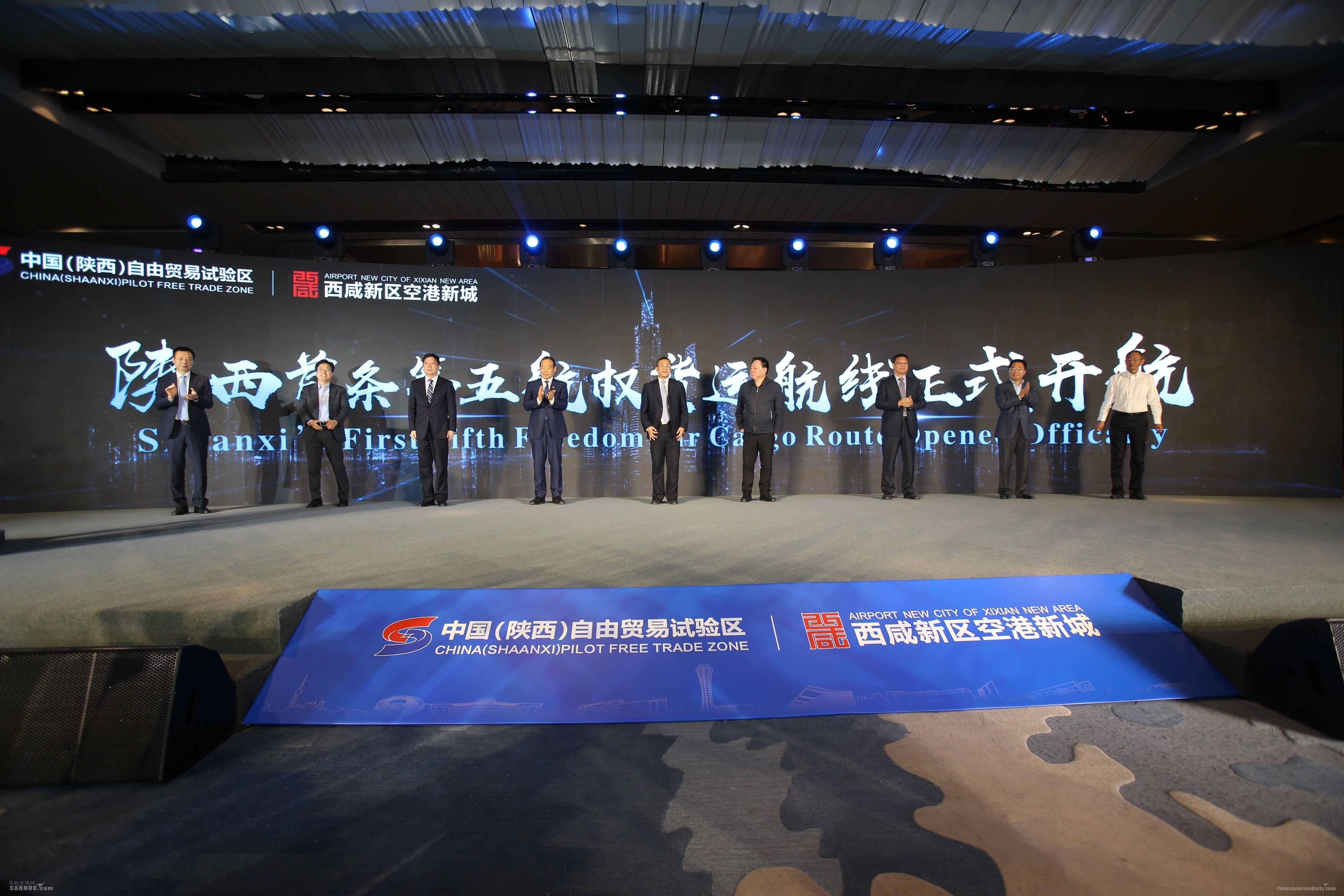 """陕西首条第五航权航线""""首尔-西安-河内""""首航"""