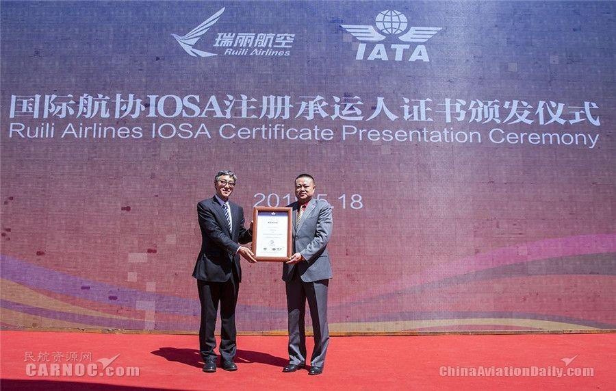 图片 瑞丽航空安全运营五周年:航班破10万 获IOSA证书