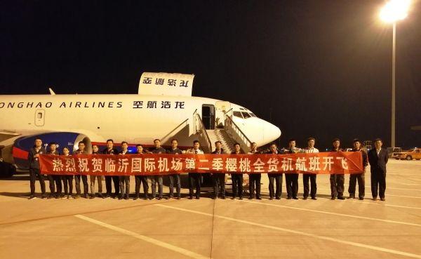 临沂机场第二季樱桃货机起航 运量同比翻一番