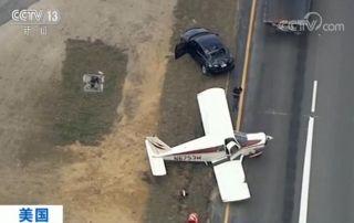 美国一小型飞机迫降公路与汽车相撞 无人员伤亡
