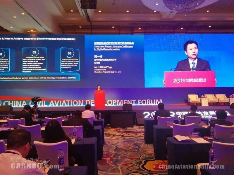 深圳机场集团数字化转型中遇到的挑战
