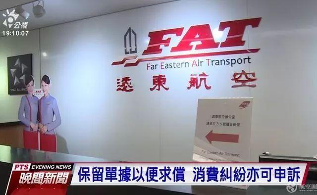 台湾远东航空无预警停飞多个国际和两岸航班