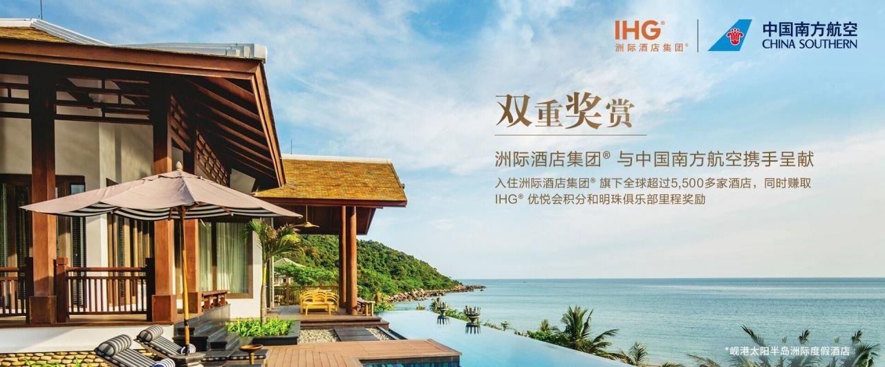 IHG酒店集团X南航双重奖赏,入住酒店赚取积分加里程