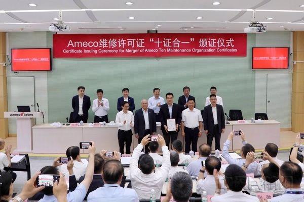 """民航局向Ameco颁发首张""""多证合一""""维修许可证"""