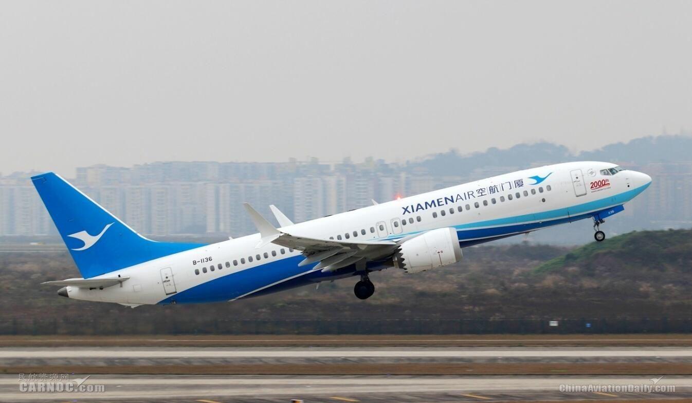 厦航将就波音737MAX停飞向波音公司提出索赔
