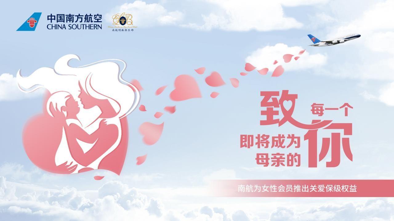 南航推出女性孕产期特殊关爱保级政策
