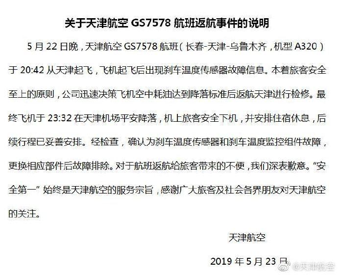 天津航空回应GS7578航班返航事件:部件故障