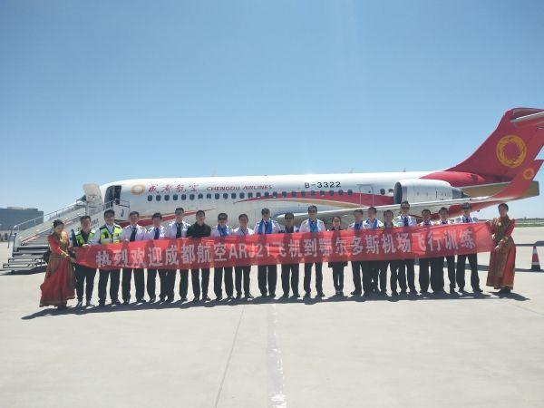新一批ARJ21飞机型别等级飞行员在鄂尔多斯正式入列