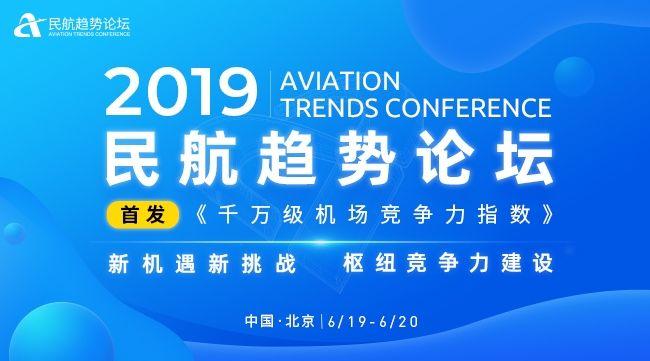 國際航協:機場旅客服務趨勢展望