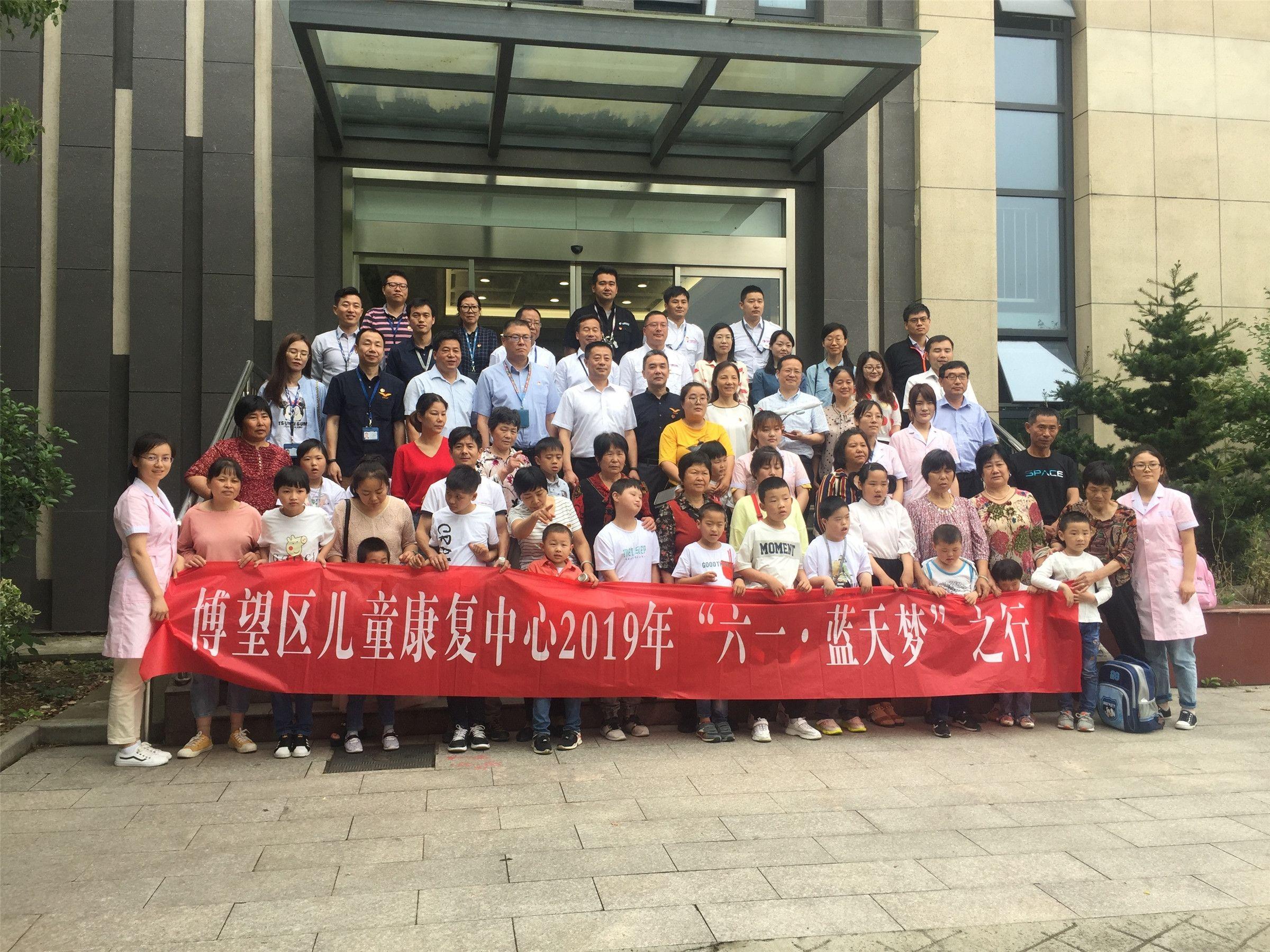 邮航南京分公司与多家单位开展关爱自闭症儿童活动