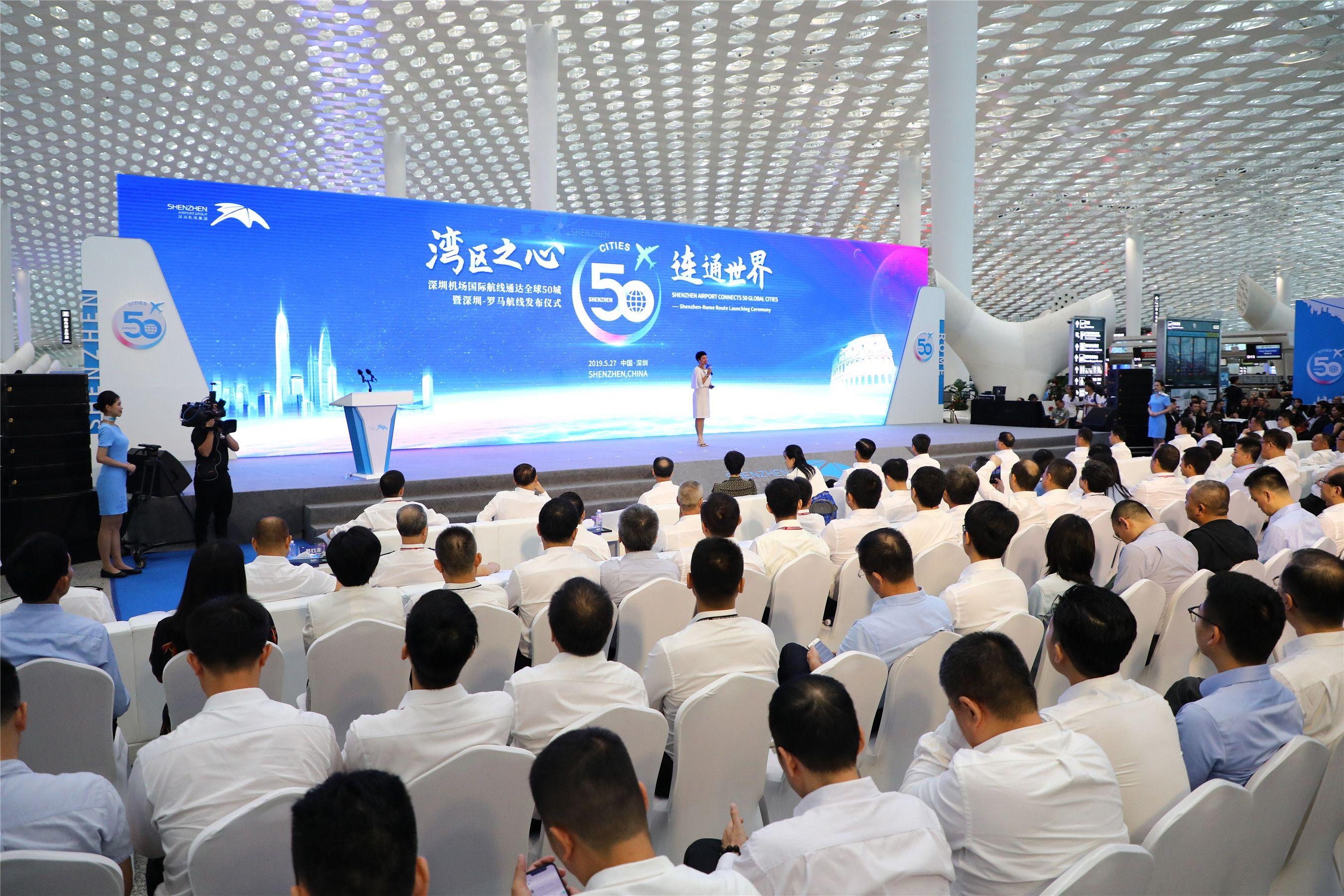 深圳机场国际客运航线通达全球50城