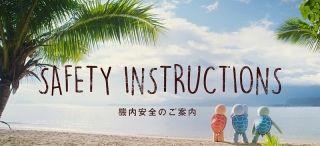全日空为夏威夷航线推出海龟主题机上安全视频