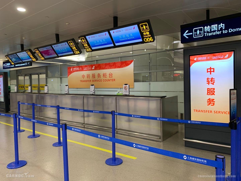 """东航浦东枢纽""""通程航班""""新增5个国际站点"""