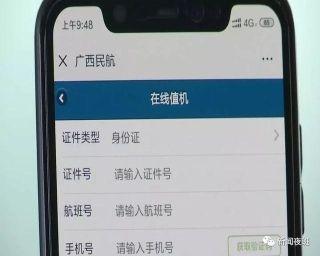 南宁机场开启无纸化乘机 旅客纷纷点赞