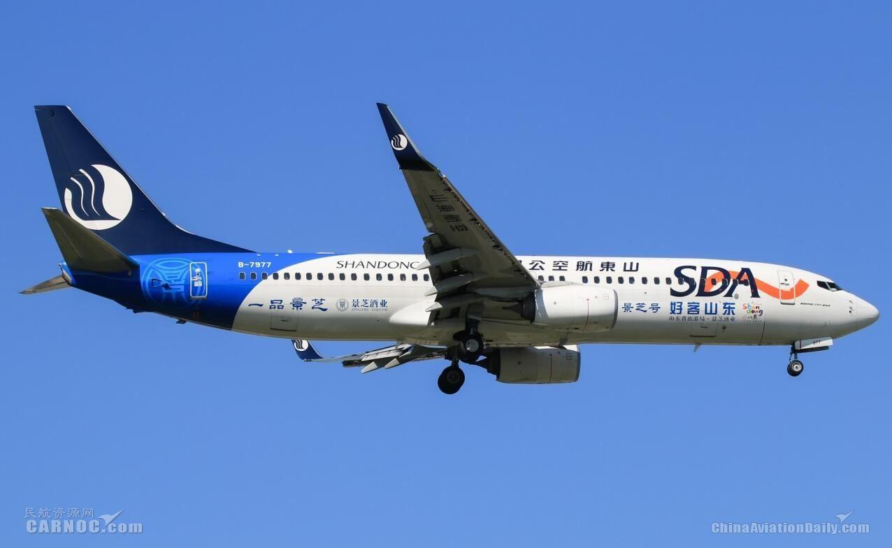 山航将开通济南至花莲、青岛至台中直飞航线