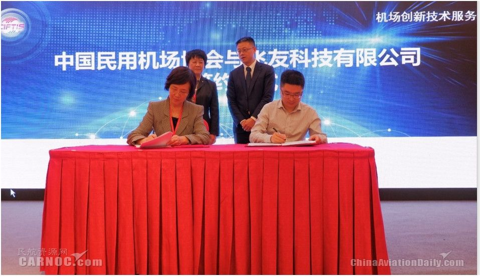 中国民用机场协会携手飞常准 加快推动中国极速快3技术标准的国际化