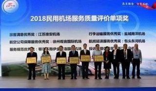 淮安機場獲中國民用機場服務質量旅客滿意優秀獎