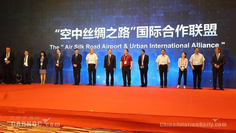 """首届""""空中丝绸之路""""国际合作峰会在京成功举办"""