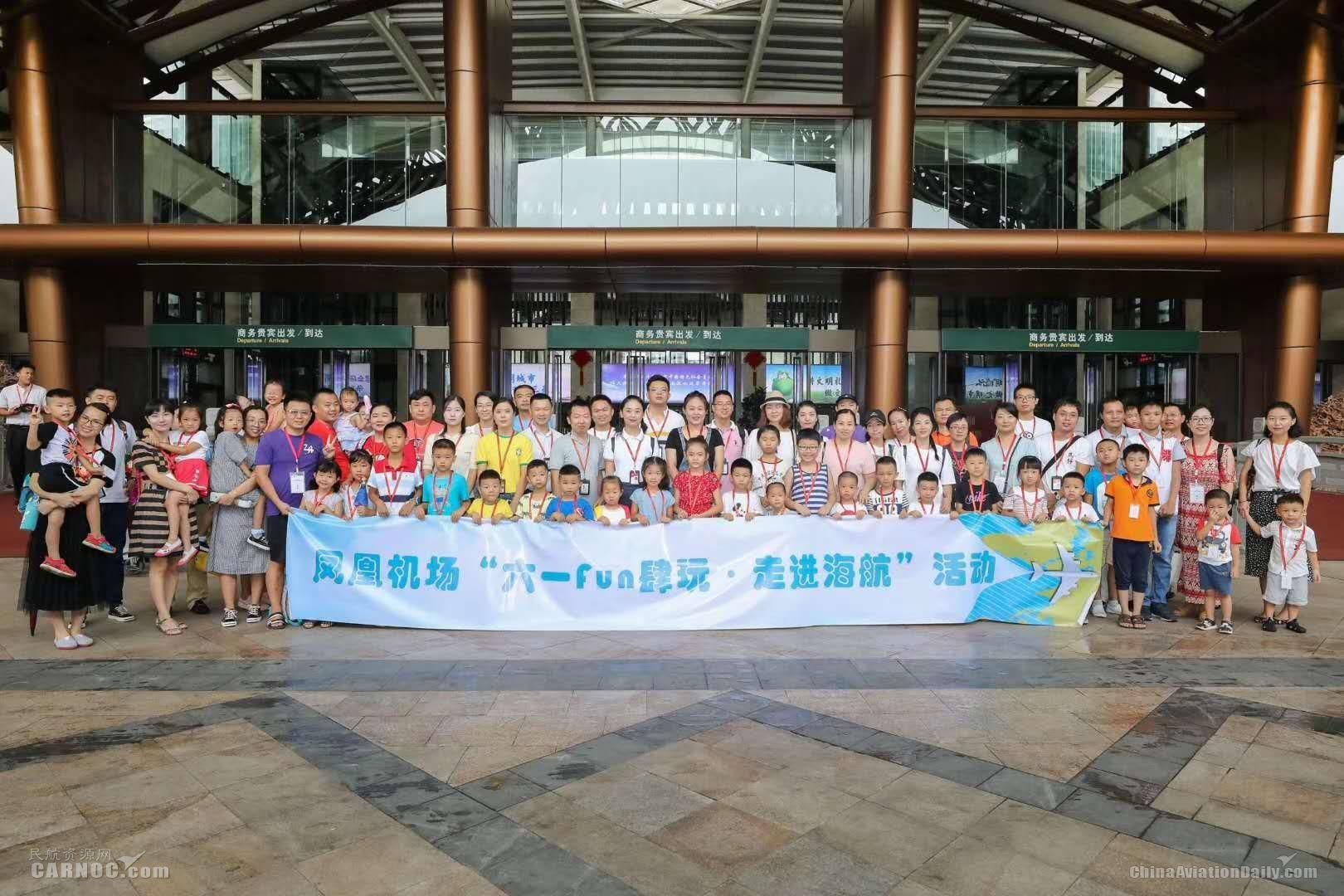 """三亚机场举行""""六一""""儿童节系列活动"""