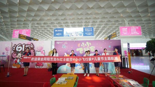 红土航空携手同程艺龙打造儿童节专属主题航班