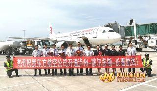 泸州云龙机场正式开通泸州-鄂尔多斯-长春航线