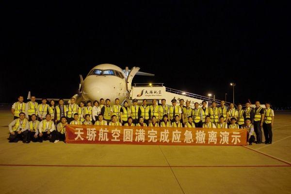 天骄航空圆满完成ARJ21-700机型应急撤离演示