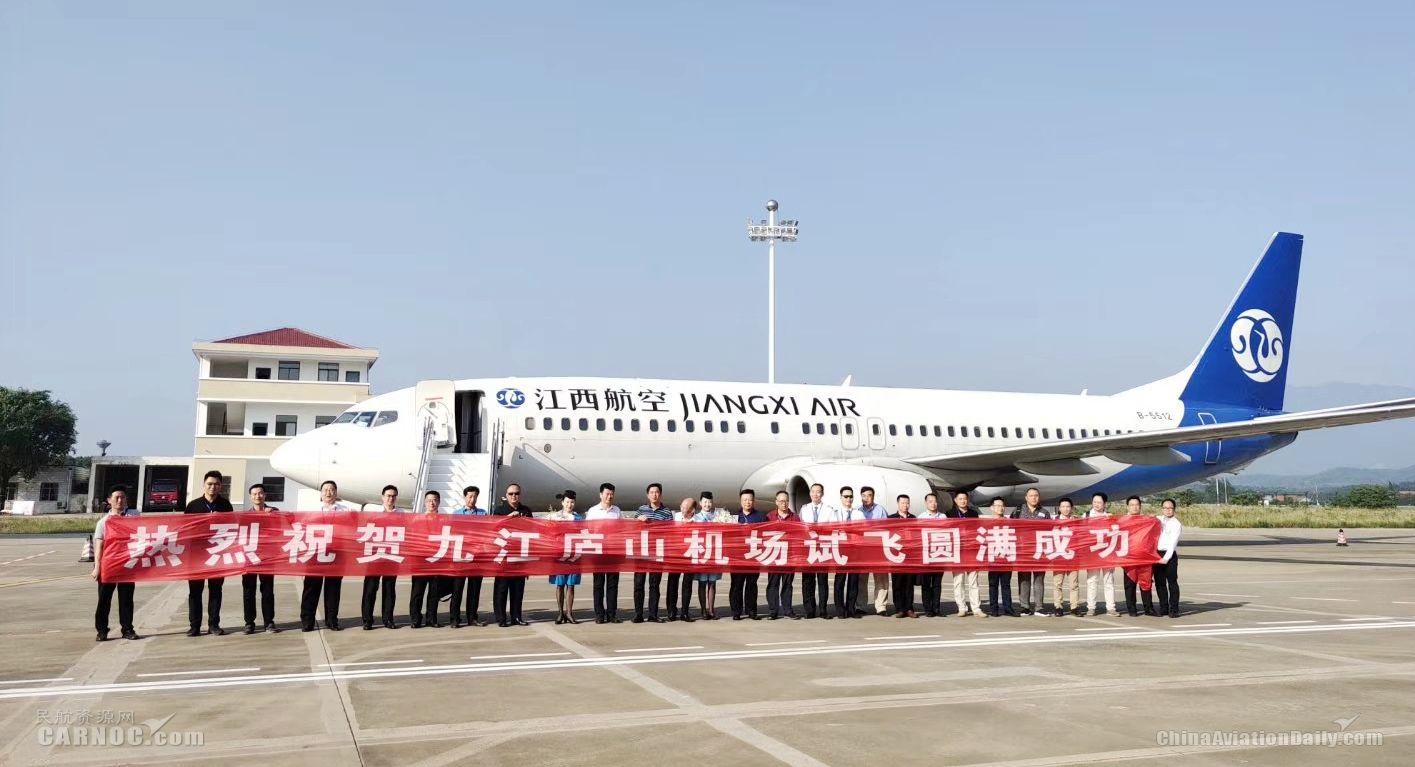再迎客機起降,九江廬山機場試飛成功