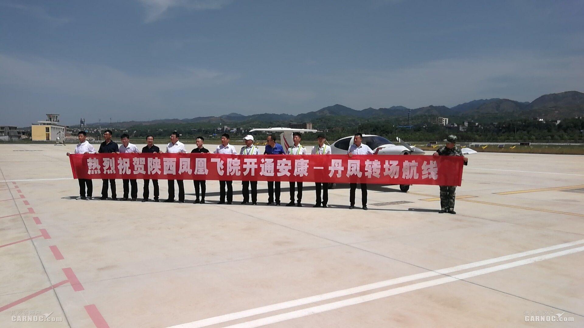 丹鳳機場保障鳳凰飛院安康-丹鳳轉場飛行活動