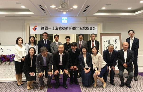 東航舉辦上海浦東=靜岡開航10周年紀慶典及交流會