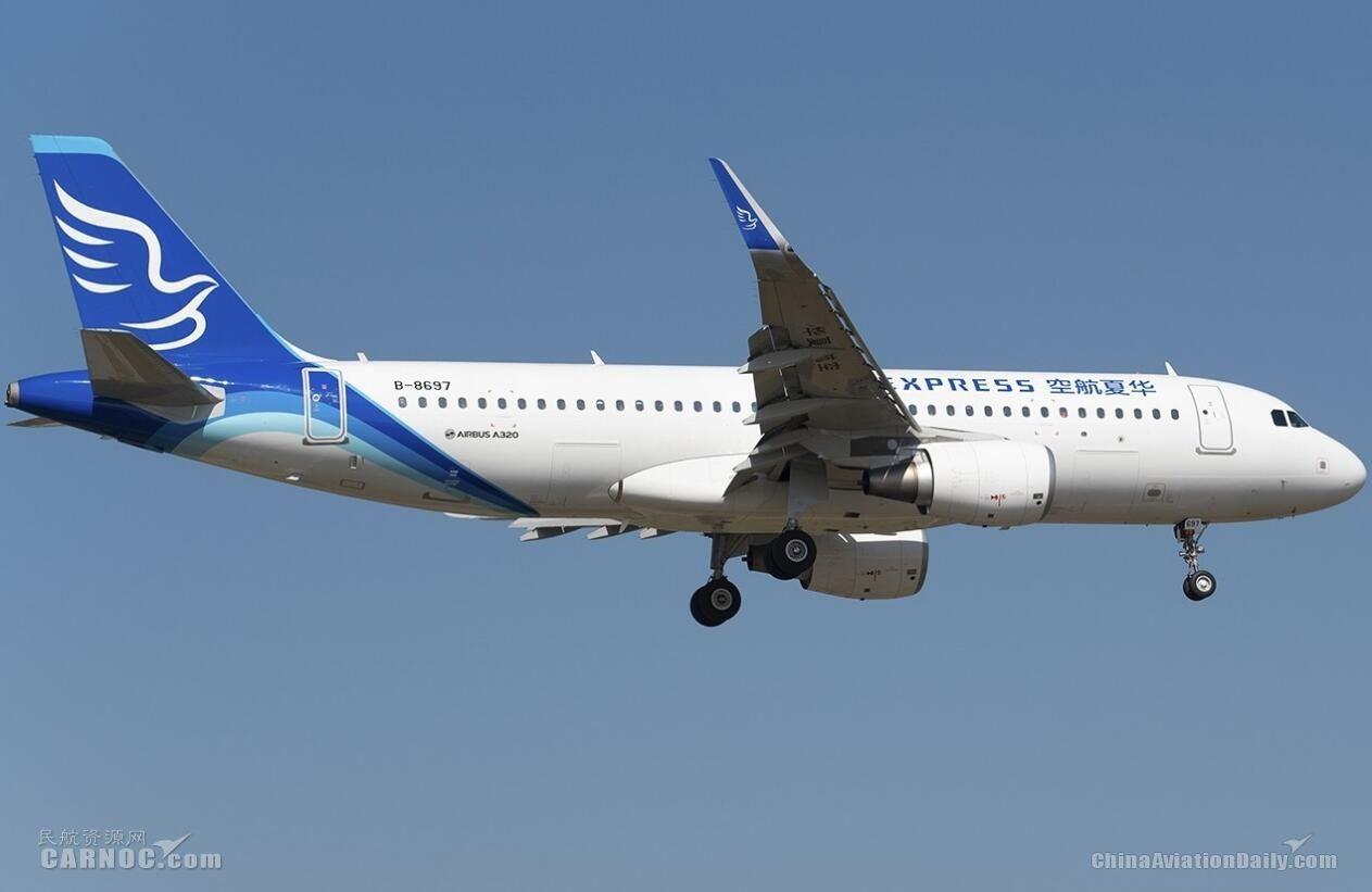 冬航季 華夏航空新增多條內蒙古航線