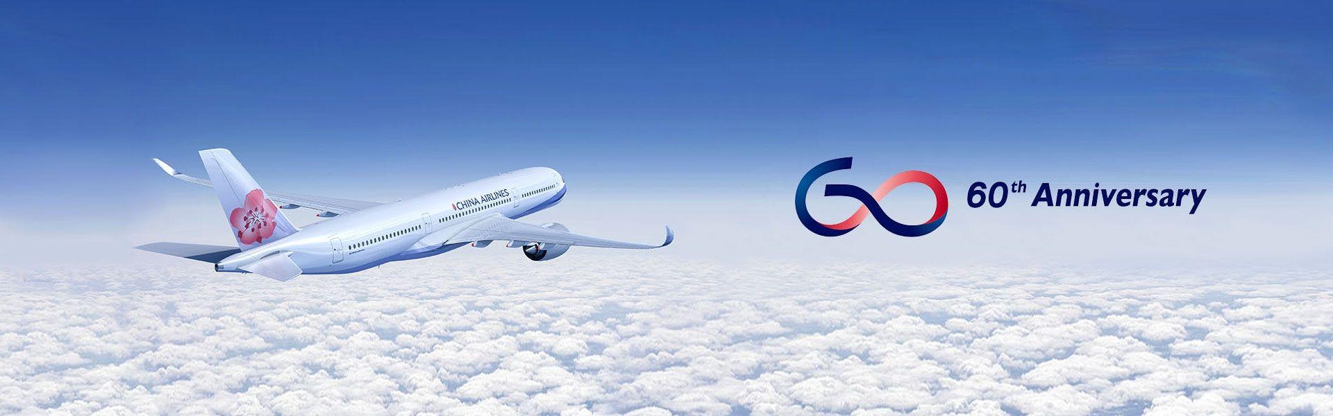 华航推出60周年纪念LOGO、飞机彩绘涂装