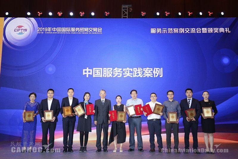 """机场协会组织参加""""中国服务""""示范案例评选活动"""