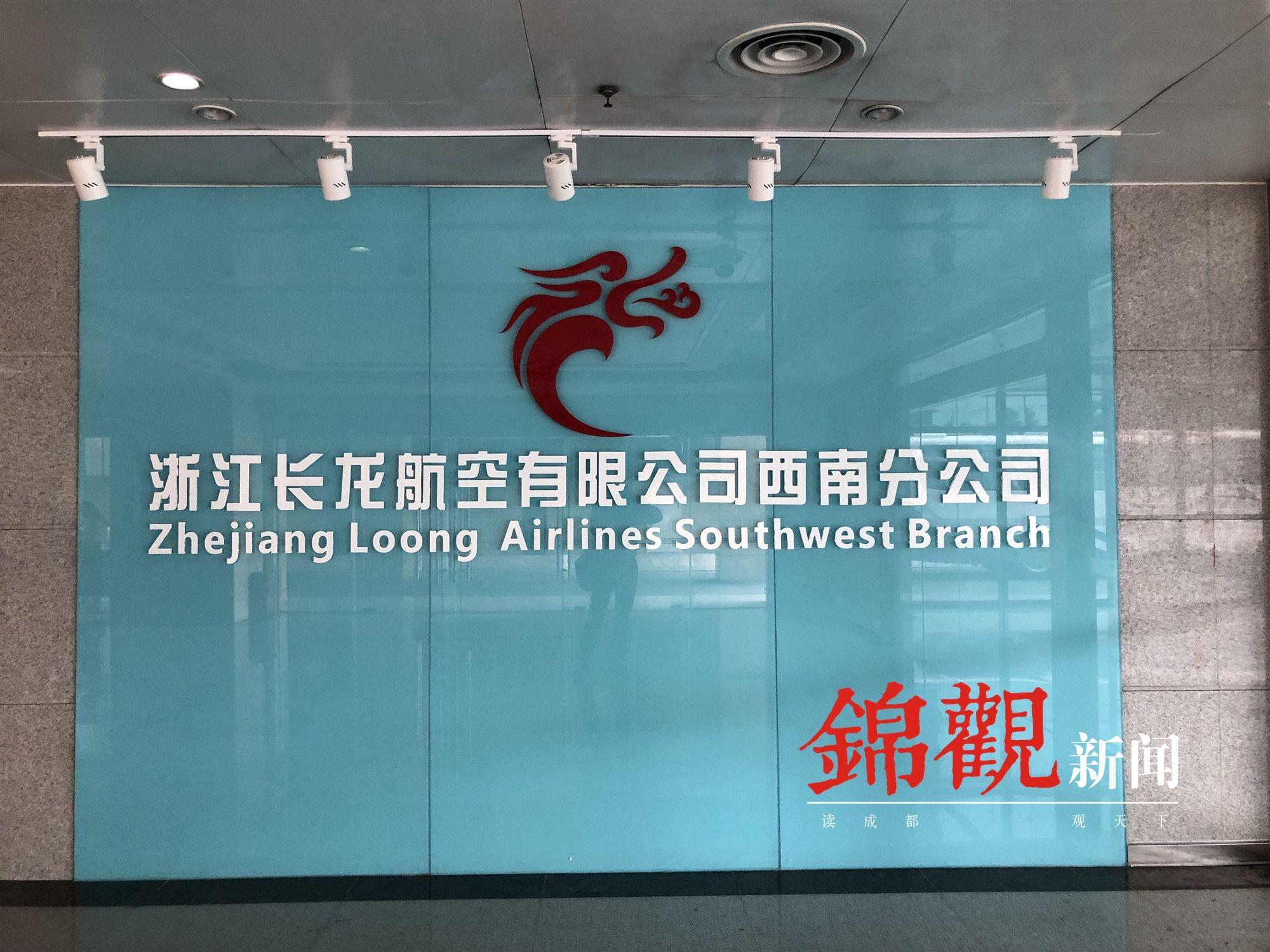 长龙航空西南分公司成立 成都基地航空数量增至9家