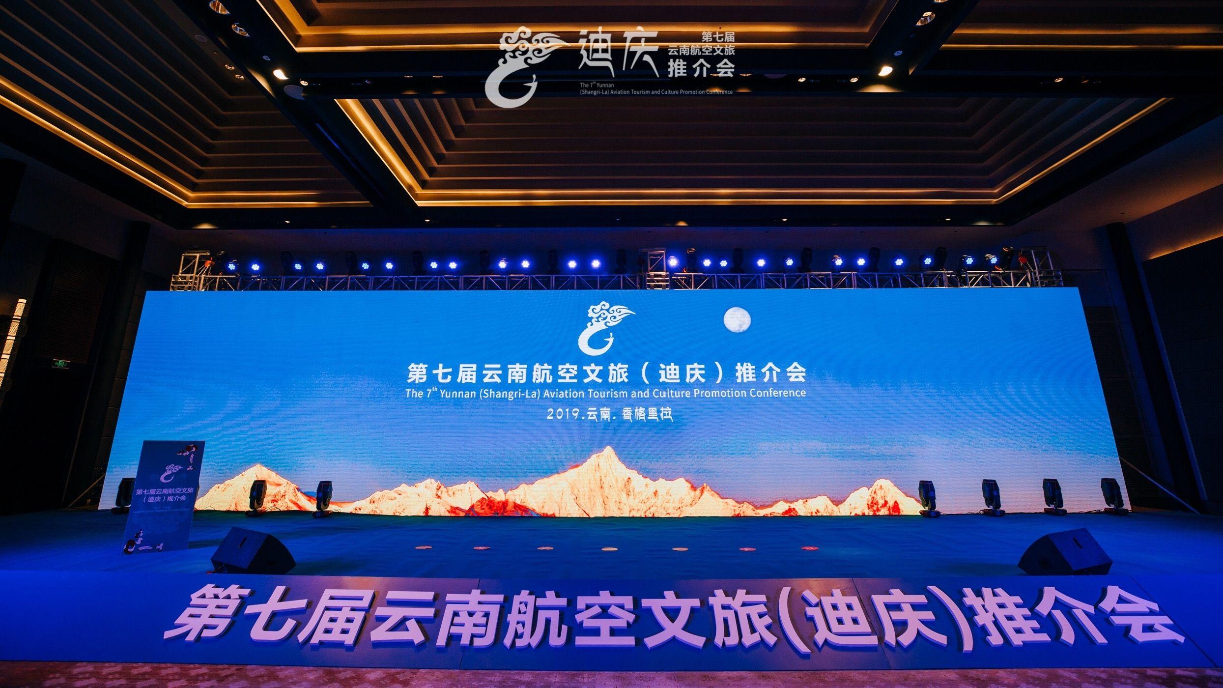 第七届云南航空文旅推介会在迪庆香格里拉举行